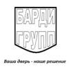 ООО Барди-Групп