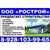 ООО РОстрой Ростов-на-Дону