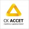 ООО СК АССЕТ