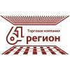 """ООО Компания """"61регион"""" Ростов-на-Дону"""