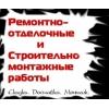 ООО ВИПСТРОЙСЕРВИС Краснодар