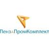 ООО ПензаПромКомплект Пенза