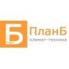 ООО ПланБ, климат-техника Пермь