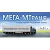ООО Мега-МТранс Краснодар