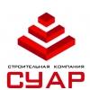ООО Строительная компания СУАР