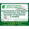 ООО СК Прогресс Великий Новгород
