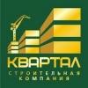 """ООО Строительная компания """"Квартал"""""""