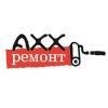 ООО Ахх ремонт