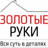 ООО Золотые Руки Рязань