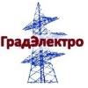 ООО ГрадЭлектро