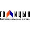 ЗАО Бескаркасные ангары Голицын