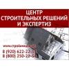 ООО Центр Строительных решений и Экспертиз Стройимидж Владимир