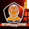 ООО МеталлСпецСервис Екатеринбург