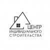 ООО Центр индивидуального строительства