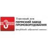 ООО Пермский завод промоборудования