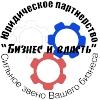 """Юридическое партнерство """"Бизнес и Власть"""" Волгоград"""