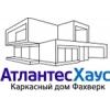 ООО АтлантесХаус Санкт-Петербург