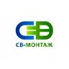 ООО СВ-МОНТАЖ Ростов-на-Дону