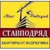 ООО Ставподряд