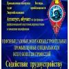 "АНО УОЦ ""Газ-Нефть Каадры"""