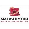«Магия кухни», сеть кухонных салонов Калининград