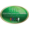 ООО ОсколКерамикс Белгород