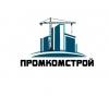 ООО ПромКомСтрой