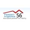 ООО РемонтОтделка56 Оренбург