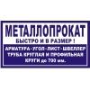 ООО Металл-Сервис Ульяновск
