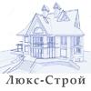 ООО Люкс-Строй