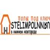 Stelimpolnn ремонтно-монтажная компания Нижний Новгород
