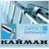 ЗАО КАЙМАН - официальный представитель компании «Zarges» (Германия) Екатеринбург