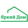 ООО Яркий Дом