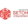 ООО БетонСпецСервис