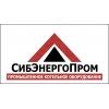 ООО СибЭнергоПром Бийск