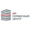 ООО АП Сервисный Центр Москва