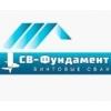 ООО СВ-Фундамент Санкт-Петербург