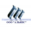 ООО Альянс