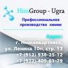 ИП HimGroup-Ugra, ИП Андреева О.В. Ноябрьск