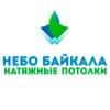 ИП Небо Байкала Улан-Удэ