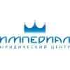 """ООО Юридический Центр """"ИМПЕРИАЛ"""""""