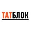 ООО Татблок Набережные Челны