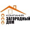 ООО Компания Загородный дом, Тюмень Тюмень