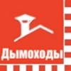 ИП Дымоходы из нержавеющей стали Беларусь