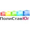 ООО ПолиСтавЮг Ставрополь