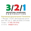 Корпорация Архитектурные Технологии Москва