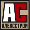 ООО Алексстрой