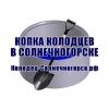 ООО Колодец-Солнечногорск.рф Москва