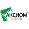 ООО Аксиом Сибирь