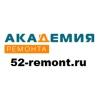ООО Академия ремонта